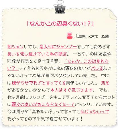 キュアラフィ 口コミ6