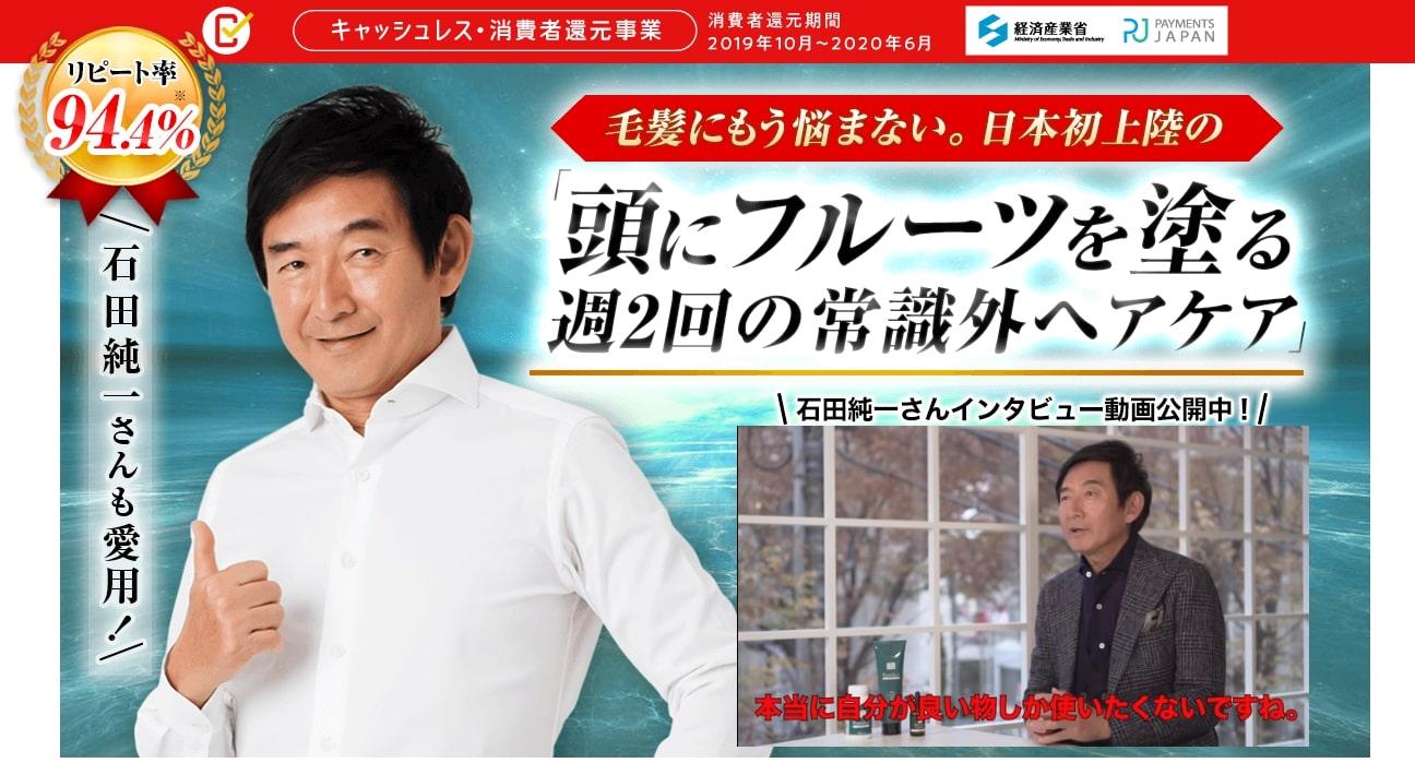 石田純一がPRしているトリートメント「ランブット」